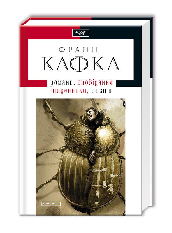 """Купить книгу """"Кафка. Твори"""""""