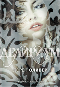 """Купить книгу """"Делириум"""""""