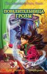Повелительница грозы (книга 9)