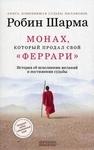 Монах, который продал свой 'Феррари'. История об исполнении желаний и постижении судьбы