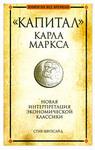 'Капитал' Карла Маркса