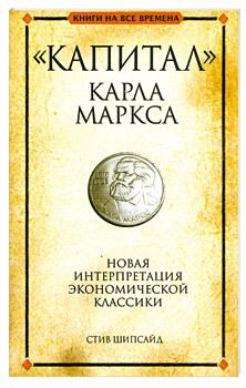 "Купить книгу ""'Капитал' Карла Маркса"""