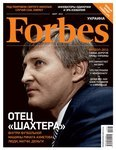 Forbes №13, март 2012