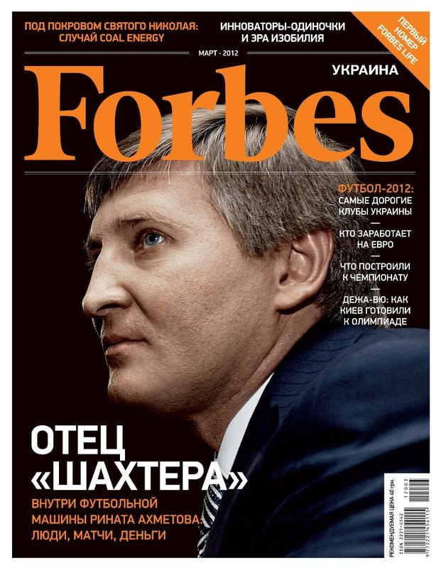 "Купить книгу ""Forbes №13, март 2012"""