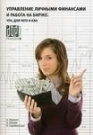 Управление личными финансами и работа на бирже. Что, как и для чего