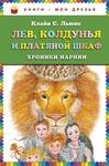 """Фото книги """"Лев, Колдунья и платяной шкаф"""""""