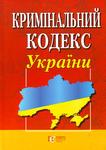Кримінальний кодекс України. Станом на 24.02.12