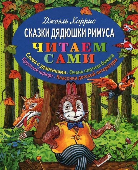 """Купить книгу """"Сказки дядюшки Римуса"""""""