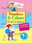 Numbers & Colours / Счет и цвета