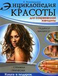 Энциклопедия красоты для современной женщины:стрижки,прически,маникюр,педикюр