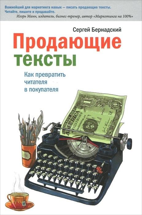 """Купить книгу """"Продающие тексты. Как превратить читателя в покупателя"""""""