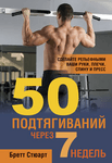 50 подтягиваний через 7 недель - купить и читать книгу
