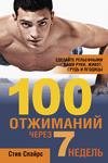 100 отжиманий через 7 недель - купить и читать книгу