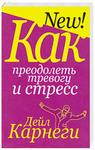 """Книга """"Как преодолеть тревогу и стресс"""" обложка"""