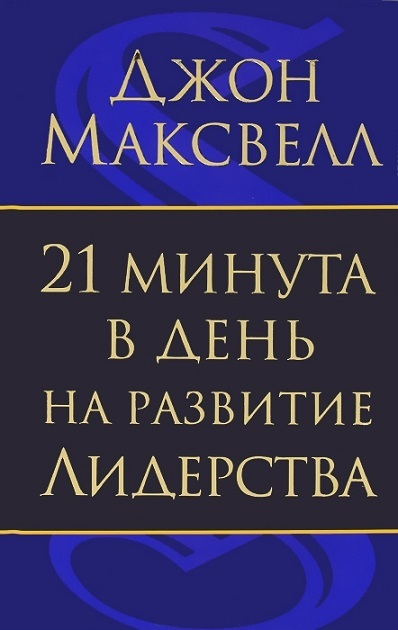 """Купить книгу """"21 минута в день на развитие лидерства"""""""