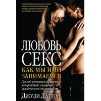 """Купить книгу """"Любовь и секс. Как мы ими занимаемся"""""""