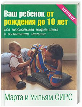 """Купить книгу """"Ваш ребенок от рождения до 10 лет"""""""