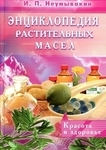 Энциклопедия растительных масел. Красота и здоровье - купити і читати книгу