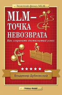 "Купить книгу ""MLM - точка невозврата"""
