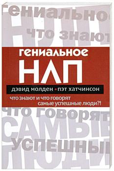 """Купить книгу """"Гениальное НЛП. Что знают и что говорят свмые успешные люди?!"""""""