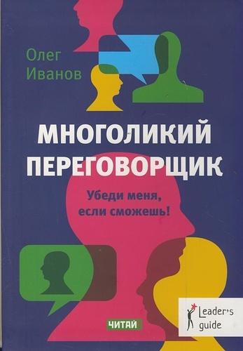 """Купить книгу """"Многоликий переговорщик. Убеди меня, если сможешь!"""""""