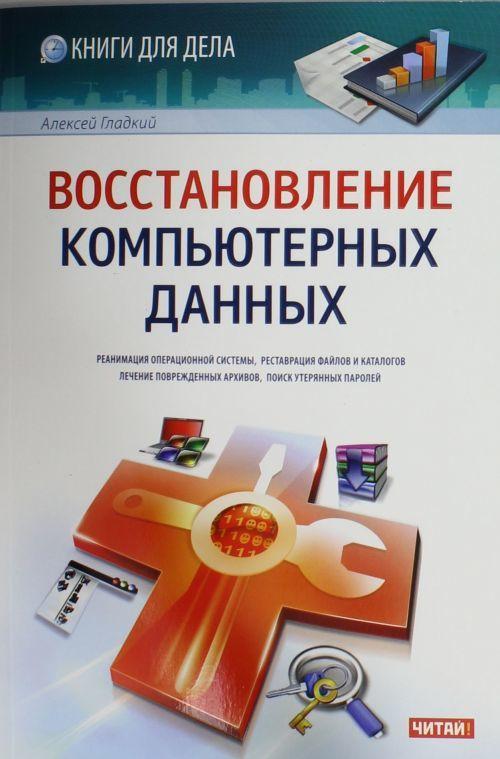"""Купить книгу """"Восстановление компьютерных данных"""""""