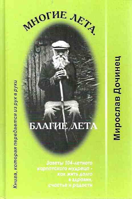 """Купить книгу """"Многие лета. Благие лета. Заповеди 104-летнего Андрея Ворона - как жить долго в счастье и радости"""""""