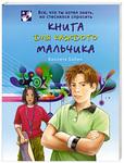 """Фото книги """"Книга для каждого мальчика"""""""