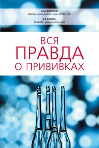 """Купить книгу """"Вся правда о прививках"""""""