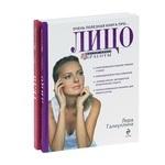 Великолепная внешность без помощи косметологов (комплект из 2 книг)