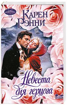 """Купить книгу """"Невеста для герцога"""""""