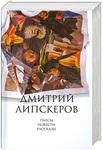 Дмитрий Липскеров. Собрание сочинений в 5 томах. Том 5. Пьесы. Повести. Рассказы