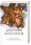 Дмитрий Липскеров. Собрание сочинений в 5 томах. Том 2. Демоны в раю. Последний сон разума
