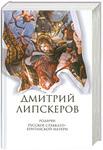 Собрание сочинений в 5 томах. Том 4. Родичи. Русское стаккато - британской матери.