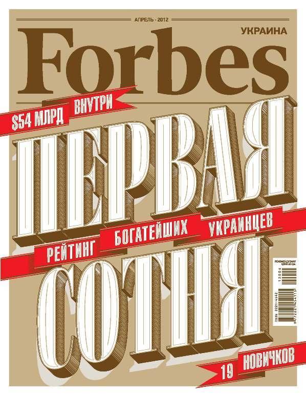 """Купить книгу """"Forbes №14, апрель 2012. 100 богатейших бизнесменов"""""""