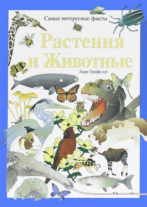 """Купить книгу """"Растения и животные. Самые интересные факты"""""""