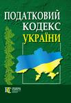 Податковий кодекс України. Чинне законодавство на 2 квітня 2012 р.