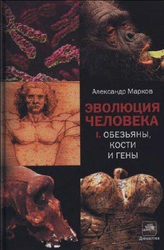 """Купить книгу """"Эволюция человека. В 2 книгах. Книга 1. Обезьяны, кости и гены"""""""