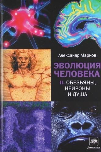 """Купить книгу """"Эволюция человека. В 2 книгах. Книга 2. Обезьяны, нейроны и душа"""""""