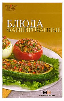 """Купить книгу """"Блюда фаршированные"""""""