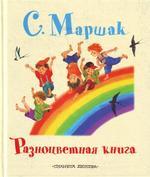 """Обложка книги """"Разноцветная книга"""""""