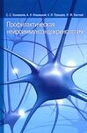 Профилактическая нейроиммуноэндокринология