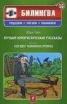 Марк Твен. Лучшие юмористические рассказы / Mark Twain: Five Best Humorous Stories (+ CD-ROM)