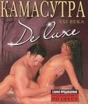 """Купить книгу """"Камасутра De Luxe"""""""