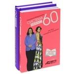 Система минус 60, или Мое волшебное похудение. Дневник волшебницы 2012 (комплект из 2 книг)