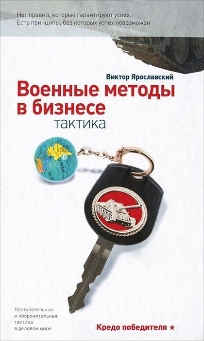 """Купить книгу """"Военные методы в бизнесе. Тактика"""""""