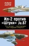 """Ил-2 против """"Штуки"""" Ju.87. Что лучше — """"лаптежник"""" или """"черная смерть""""?"""