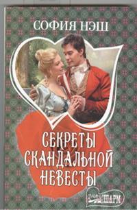 """Купить книгу """"Секреты скандальной невесты"""""""