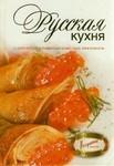 Русская кухня - купить и читать книгу