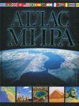 """Купить книгу """"Атлас мира. Обзорно-географический"""""""